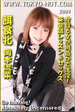 東京熱 岡本流菜(Runa Okamoto)