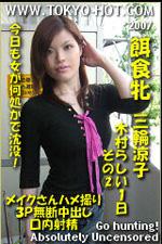 東京熱 三輪涼子(Miwa Ryoko)