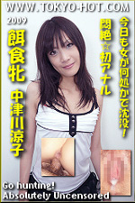 東京熱 中津川涼子(Ryoko Nakatsugawa)