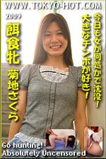 東熱 tokyo hot 菊地さくら