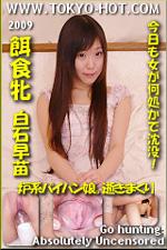 東京熱 白石早苗(Sanae Shiraishi)