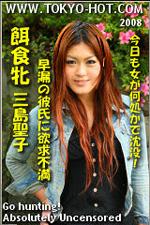 東京熱 三島聖子(Seiko Mishima)