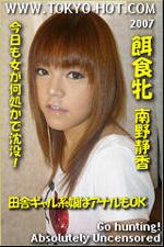 東京熱 南野静香(Shizuka Minamino)