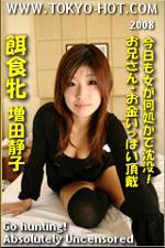 東京熱 増田静子(Shizuko Masuda)
