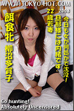 東京熱 柳沼多賀子(Takako Yaginuma)