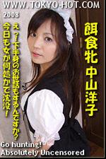 東京熱 中山洋子(Yoko Nakayama)