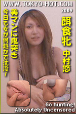 東京熱 中村悠(You Nakamura)
