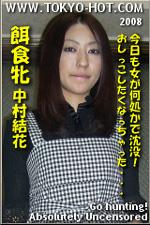 東京熱 中村結花(Yuka Nakamura)
