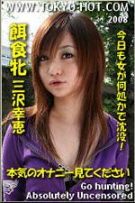 東京熱 三沢幸恵(Yukie Misawa)