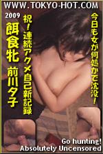 東京熱 前川夕子(Yuko Maekawa)