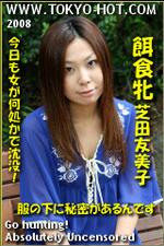 東京熱 芝田友美子(Yumiko Shibata)