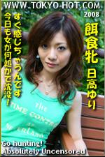東京熱 日高ゆり(Yuri Hidaka)