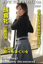 東京熱 三島百合(Yuri Mishima)