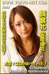 東京熱 安原優花(Yuka Yasuhara)
