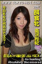 東京熱 南沢裕紀(Yuuki Minamizawa)
